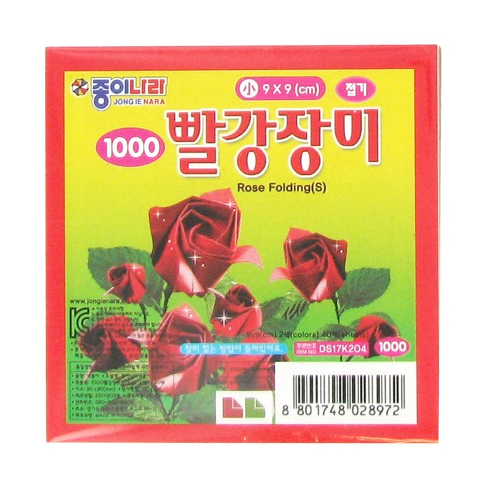 Red Rose Folding Paper Set